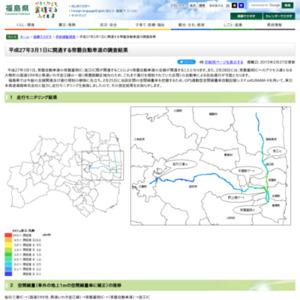 平成27年3月1日に開通する常磐自動車道の調査