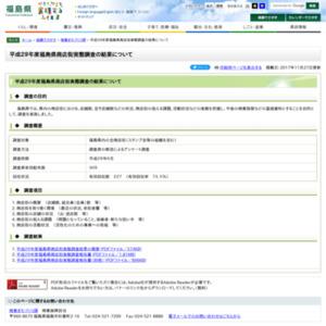 平成29年度福島県商店街実態調査