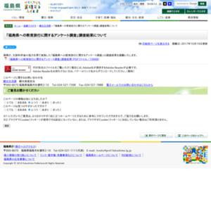 福島県への教育旅行に関するアンケート調査