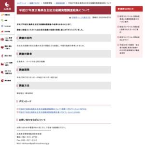 平成27年度広島県自主防災組織実態調査