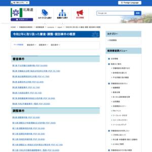 北海道労働委員会「統計情報」
