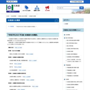 平成25年版 北海道の水資源