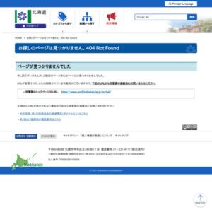 第122回(平成27年)北海道統計書