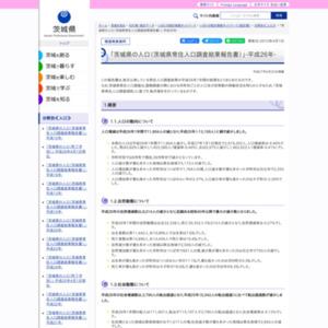 「茨城県の人口(茨城県常住人口調査結果報告書)」-平成26年-