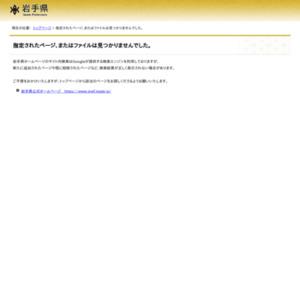 平成26年「岩手県の東日本大震災津波からの復興に関する意識調査」結果(データ編)について