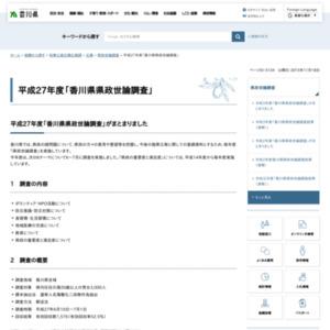 平成27年度「香川県県政世論調査」