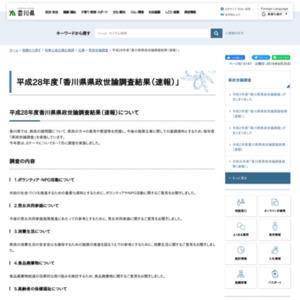 平成28年度香川県県政世論調査結果(速報)