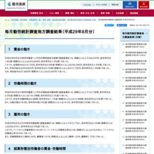 毎月勤労統計調査地方調査結果(平成29年8月分)(鹿児島県)