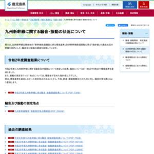 九州新幹線に関する騒音・振動の状況