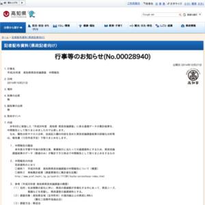 平成26年度 高知県県民世論調査 中間報告
