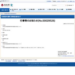 平成25年度高知県市町村税政の状況について