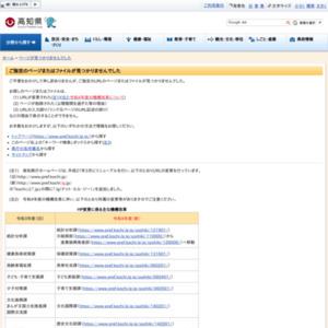 高知県の国際交流(事業の紹介・統計資料等)