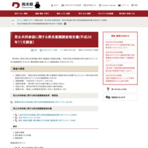 男女共同参画に関する県民意識調査報告書(平成26年11月調査)