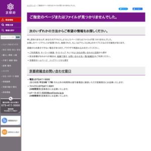 平成25年(2013年)京都府統計書