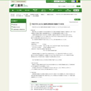 平成25年における三重県北勢地域の地盤沈下の状況