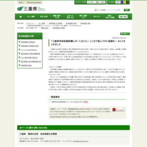 三重県気候変動影響レポート2014