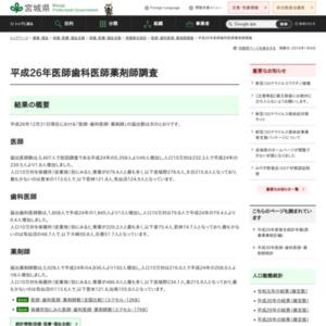 平成26年医師歯科医師薬剤師調査