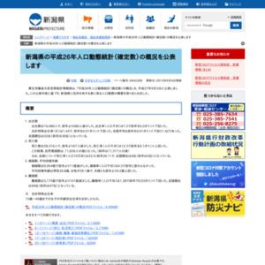 新潟県の平成26年人口動態統計(確定数)の概況