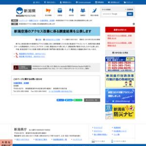 新潟空港のアクセス改善に係る調査