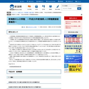 新潟県の人口移動 -平成26年新潟県人口移動調査結果報告-