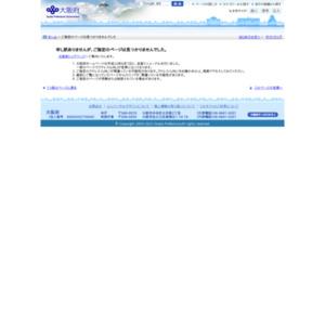 「大阪の工業動向」大阪府工業指数 年報 平成25年(平成25年1月から12月)速報