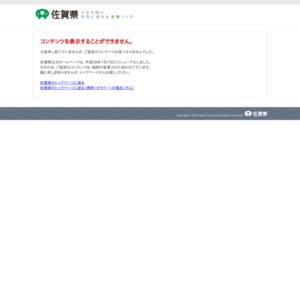 佐賀県推計人口(平成27年1月1日現在)