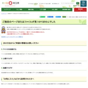 平成29年度埼玉県政世論調査結果(中間報告・速報)