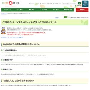 不正な薬物に関する意識調査(県政サポーターアンケート)