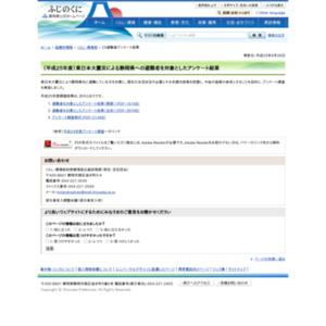 (平成25年度)東日本大震災による静岡県への避難者を対象としたアンケート