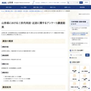 山形県における三世代同居・近居に関するアンケート調査