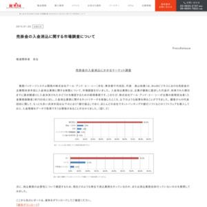 売掛金の入金消込業務に関する調査