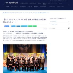 【ランスタッドアワード2016】 日本人が働きたい企業1位はサントリー!