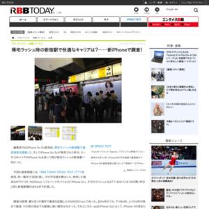 帰宅ラッシュ時の新宿駅で快適なキャリアは?……新iPhoneで調査!