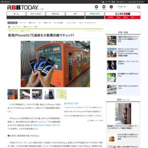 新型iPhoneのLTE速度を大阪環状線でチェック!