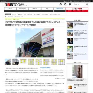 【SPEED TEST】屋内商業施設でも快適に通信できるキャリアは?……首都圏のショッピングモールで調査!