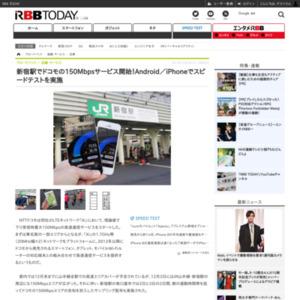 新宿駅でドコモの150Mbpsサービス開始!Android/iPhoneでスピードテストを実施
