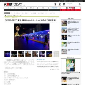 【SPEED TEST】東京・横浜のイルミネーションスポットで速度計測