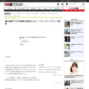 鳩山政権下ではIT産業は活性化しない――ウィークリーアンケート結果