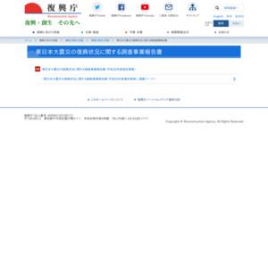 東日本大震災の復興状況に関する調査事業報告書