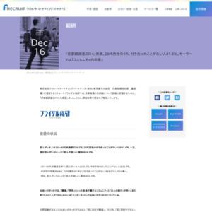 恋愛観調査2014