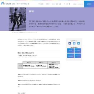 関東・東海・関西エリアの『志願したい大学』ランキング