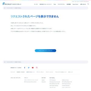 就職白書2014 -採用活動・就職活動編-