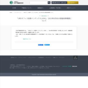 JREIオフィス投資インデックス(JOIX)(2013年6月末)