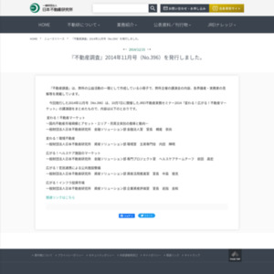『不動産調査』2014年10月号(No.395)