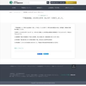 『不動産調査』2014年12月号(No.397)