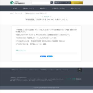 『不動産調査』2015年1月号(No.398)