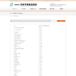 """平成27年 """"冷凍食品の利用状況""""実態調査"""