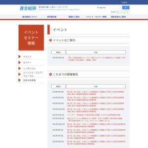 「2012衆院選総選挙緊急調査」速報