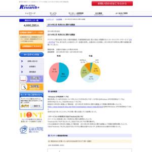 2014年2月 利用OSに関する調査