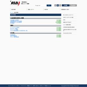 日本レコード協会 生産実績 2011/07